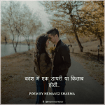 best poem on love in hindi