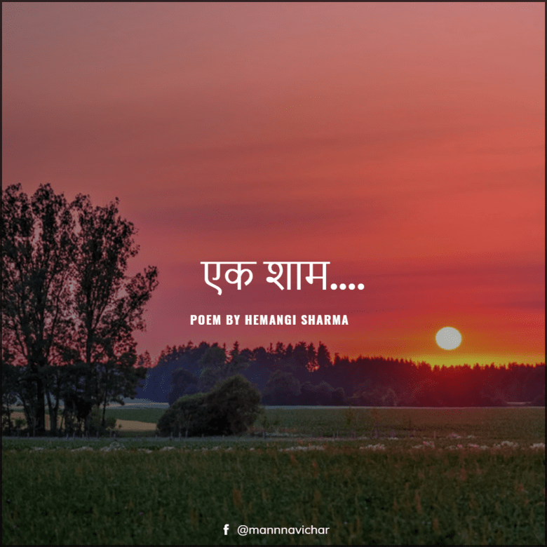 evening thoughts in hindi