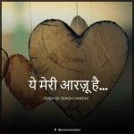incomplete love poems in hindi