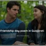 friendship day poem in gujarati