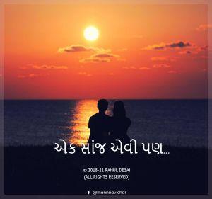 love poem in gujarati for her