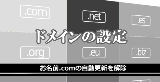お名前.com自動更新解除