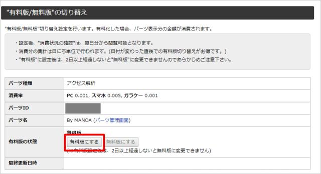 i2iアクセス解析設置_9