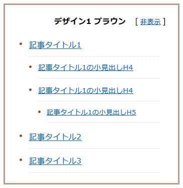 シリウス目次_デザイン1_ブラウン