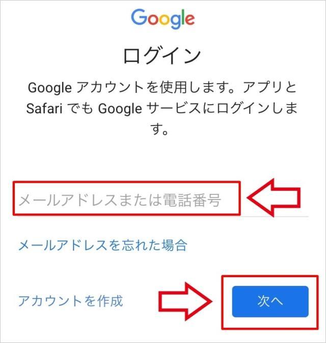 Googleアカウント追加スマホ編_5