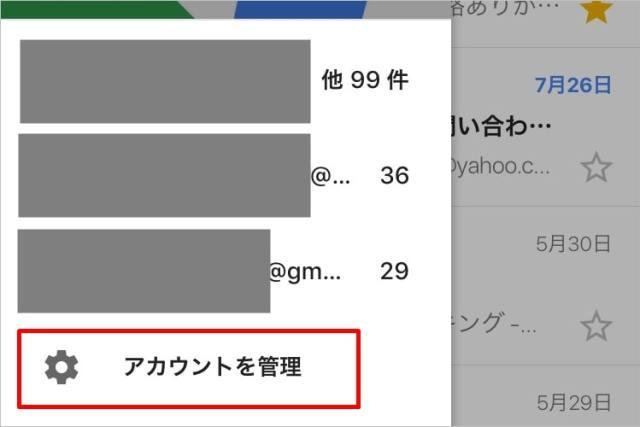 Googleアカウント追加スマホ編_2