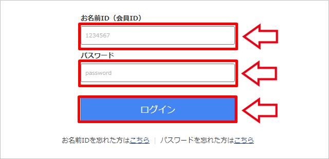 お名前.comドメイン自動更新解除_手順1