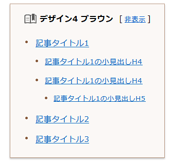 シリウス目次_デザイン4_ブラウン