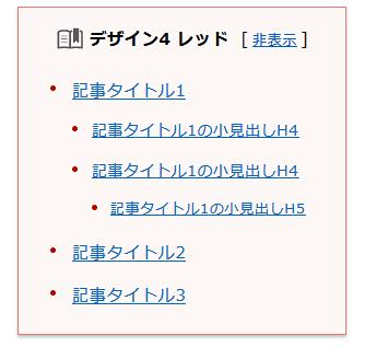 シリウス目次_デザイン4_レッド