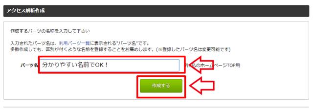 i2iアクセス解析設置_3