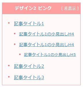 シリウス目次_デザイン2_ピンク