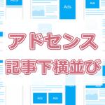 【AFFINGER5】記事下にアドセンスを2つ並べる方法