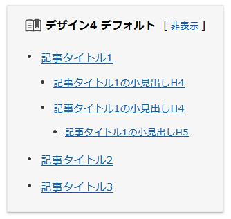 シリウス目次_デザイン4_デフォルト