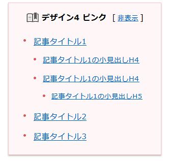 シリウス目次_デザイン4_ピンク
