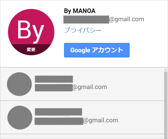 Googleアカウント切り替え