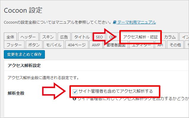 i2iをCocoonに設置する方法2