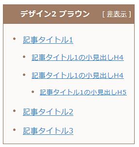 シリウス目次_デザイン2_ブラウン