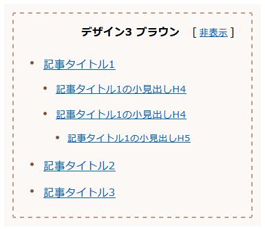 シリウス目次_デザイン3_ブラウン