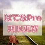 はてなブログPro期限更新方法