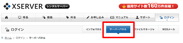 Xサーバーのサーバーパネルにログイン