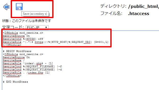 ワードプレスのhtaccessファイル リライトのコード