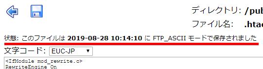 ワードプレスのhtaccessファイル完成