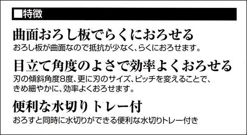 おろし専科2