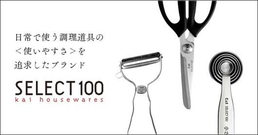 貝印SELECT100