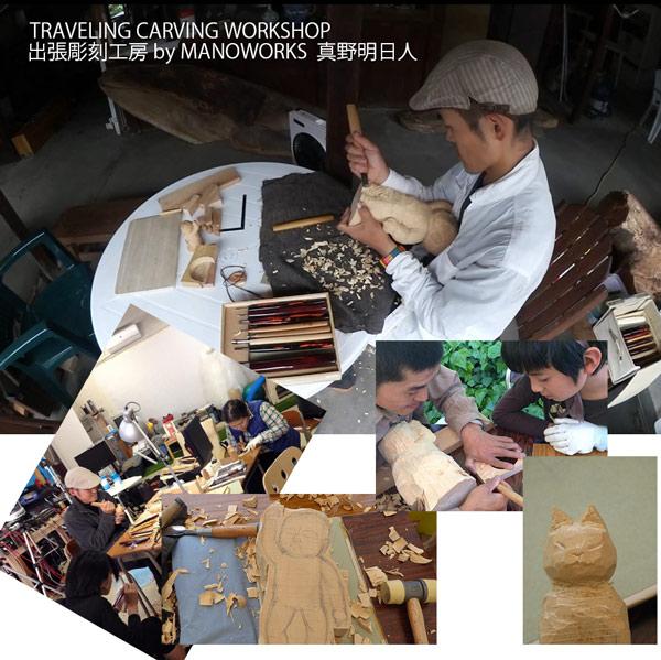 travelingworkshop-image600