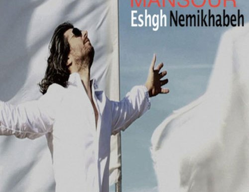 Eshgh Nemikhabeh (Single)