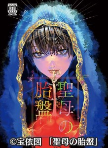 宝依図 聖母の胎盤