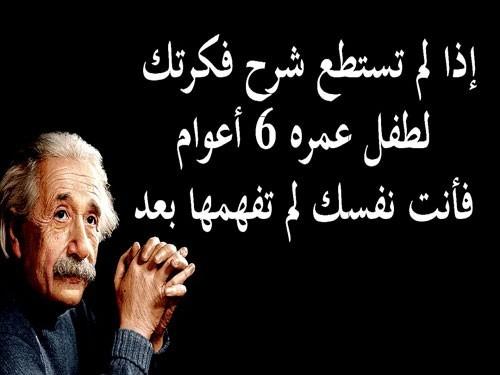 ألبرت أينشتاين .. العالم الذي رفض رئاسة إسرائيل