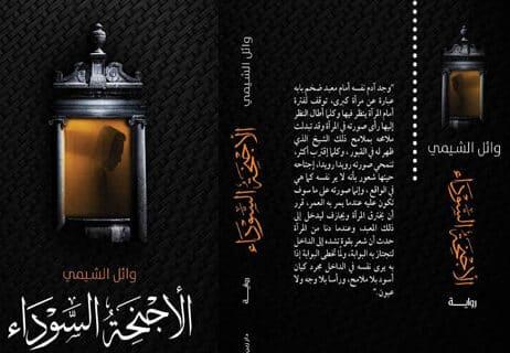 رواية الأجنحة السوداء - وائل الشيمي - روايات فلسفية