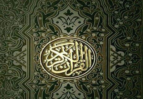 آيات السحر في القرآن