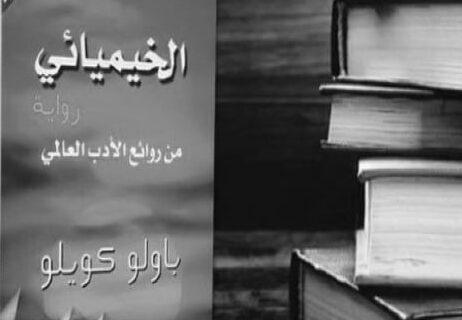 Read more about the article تحليل رواية الخيميائي: أيقونة يمكنها تغيير نظرتك إلى العالم