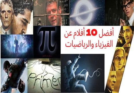 Read more about the article أفضل 10 أفلام عن الفيزياء والرياضيات