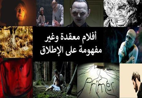 Read more about the article أفلام معقدة وغير مفهومة على الإطلاق