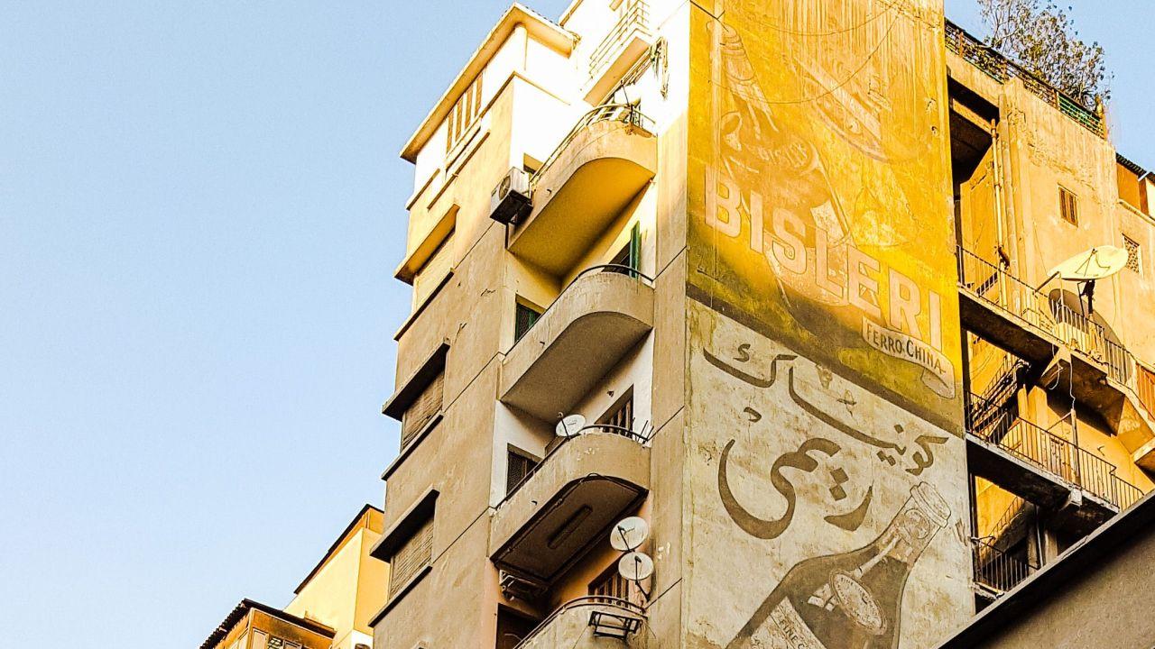 كونياك ريمي وويسكي بسليري - شارع شريف - تصوير: ميشيل حنا