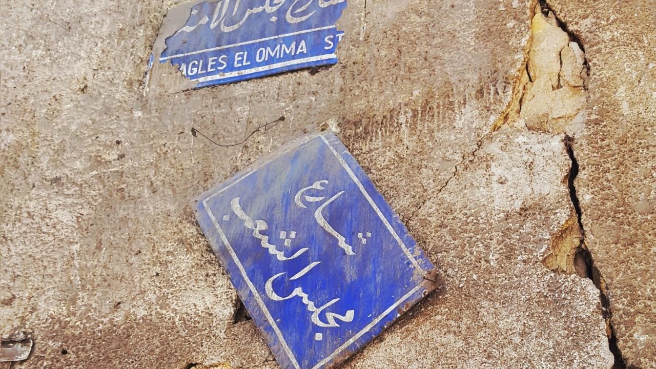 لافتة شارع مجلس الشعب