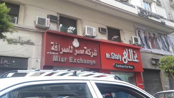 صورة أرشيفية لمقر شركة مصر للصرافة بشارع قصر النيل