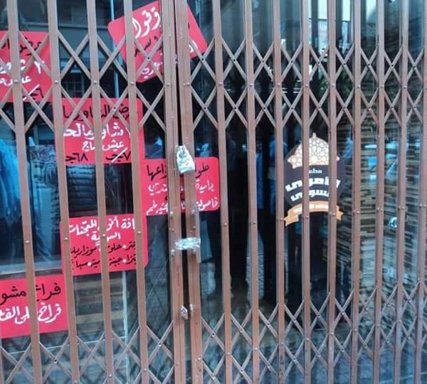 غلق المطعم الأموي السوري بشارع عبد الخالق ثروت