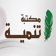 مكتبة تنمية - 19 شارع هدى شعراوي