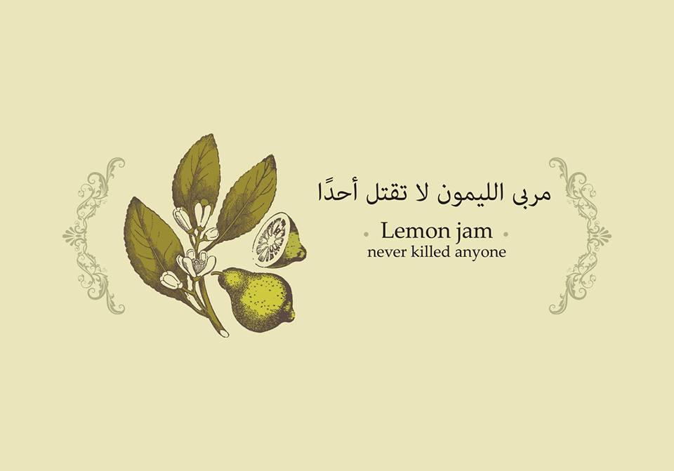 بوستر معرض مربي الليمون لا تقتل أحدا