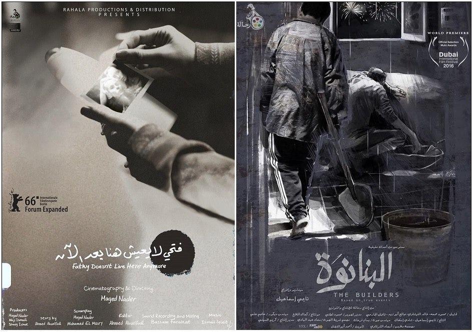 """""""رحالة"""" تشارك بفيلمين في مهرجان الجزويت الرابع"""