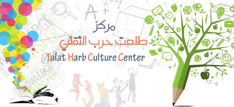 مركز طلعت حرب الثقافي