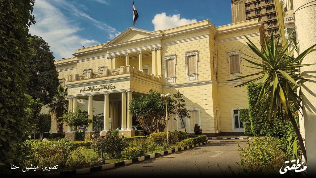 وزارة التربية والتعليم - قصر الأميرة فائقة هانم ابنة الخديو إسماعيل سابقًأ