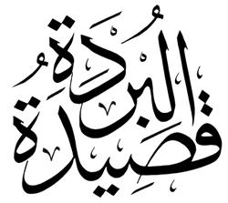 Qasida Burda Arabic