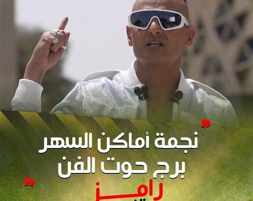 🟢رامز جلال عن دينا الشربيني: برج حوت الفن… ونجمة أماكن السهر   خبر  منتوف 💬