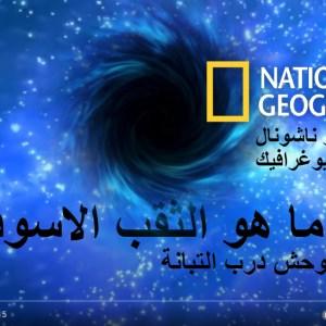 black hole الثقب الأسود مقالة عالمية ناشونال جيوغرافيك خن