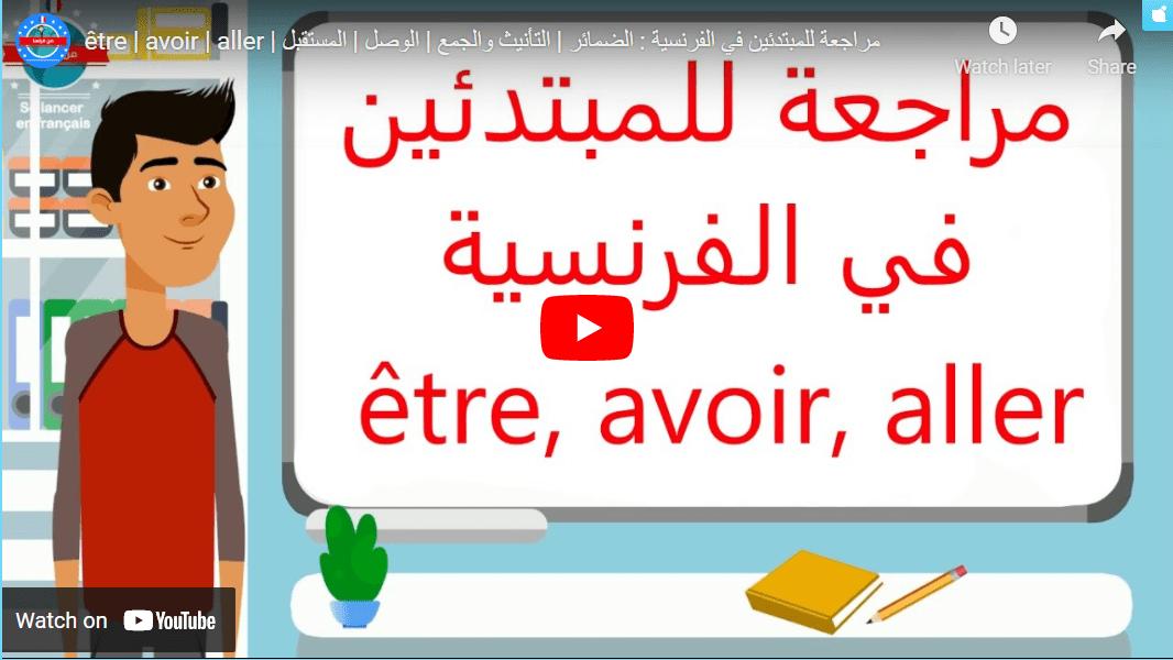être   avoir   aller   فيديو مراجعة اللغة الفرنسية : الضمائر   التأنيث والجمع   الوصل   المستقبل